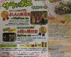 関西スーパー×味の素・オタフク-1
