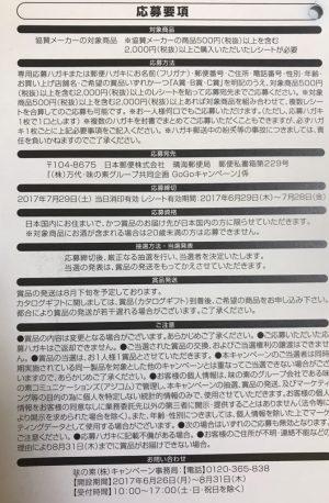 万代×味の素冷凍食品2017年7月28日-3
