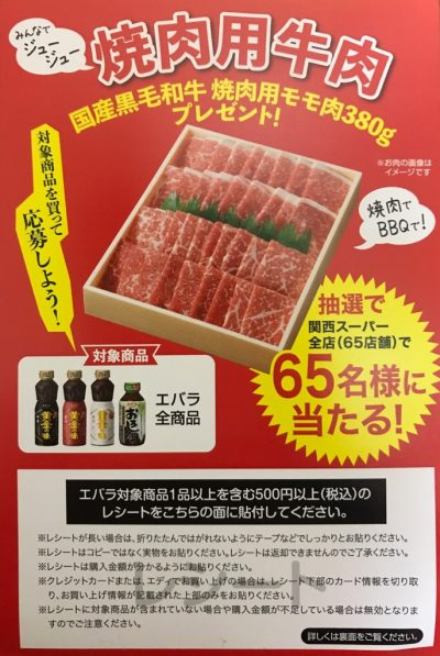 関西スーパー×エバラ 2017年8月31日-1