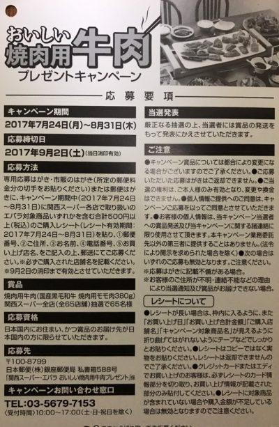 関西スーパー×エバラ 2017年8月31日-2