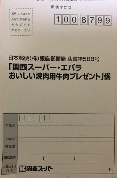関西スーパー×エバラ 2017年8月31日-3