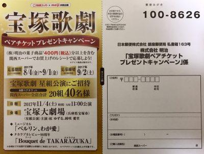 関西スーパー×明治 2017年9月1日-1