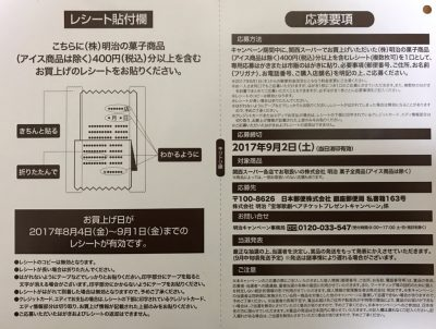 関西スーパー×明治 2017年9月1日-2