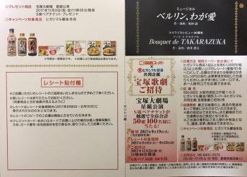 関西スーパー×ヒガシマル 2017年9月15日-2