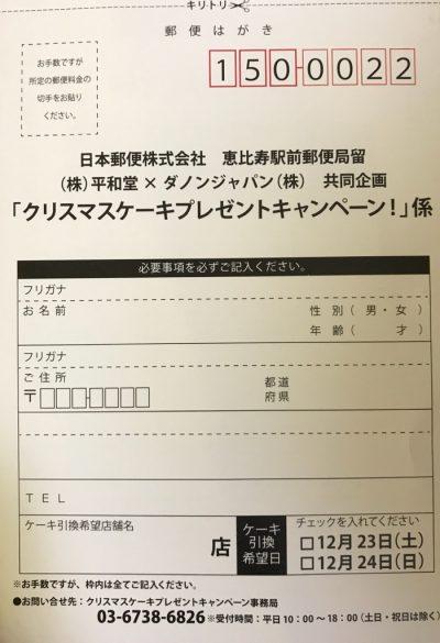 平和堂×ダノン 2017年11月.30日-3jpg