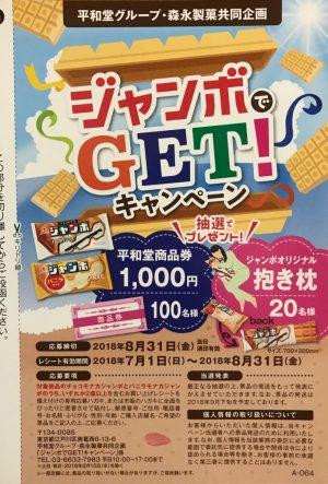 平和堂×森永製菓 2018年8月31日-1