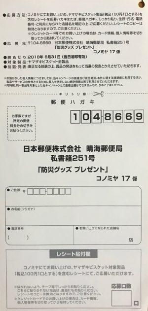 コノミヤ×ヤマザキビスケット 2018年8月31日-2