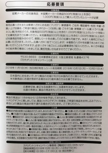 万代ダントツ2018年10月31日-3