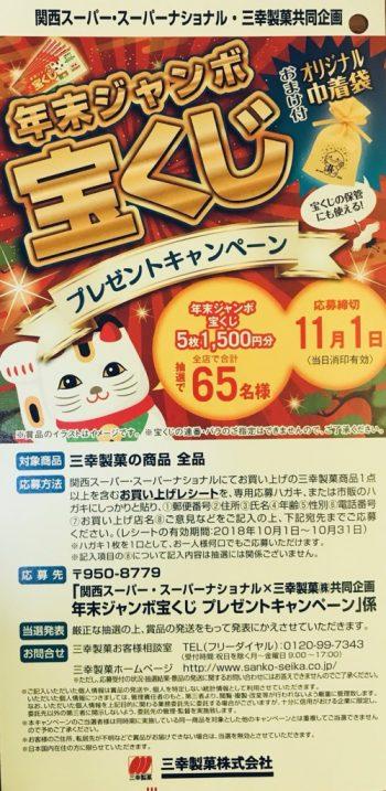 関西スーパー×三幸製菓 2018年11月1日-1