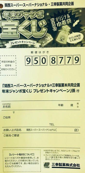 関西スーパー×三幸製菓 2018年11月1日-2